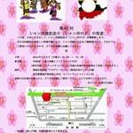 ノング インレイ - 2014年2月9日 ミャンマー シャン民族記念日 ノングインレイさんも参加