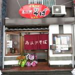 高江洲そば  大和店 -