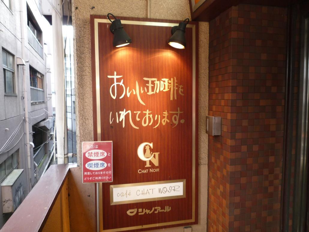 シャノアール 京王八王子店