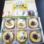 24170759 - 蝦夷農チイズケーキ1箱980円