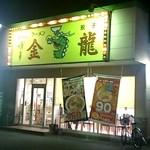 博多金龍 - 山大通りにあります。
