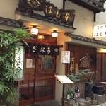 鰻はし本 - 今日のランチは日本橋老舗の『鰻はし本』@東京出張