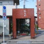 中華銘菜 火龍園 - 外観写真:正面入り口