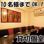 中華料理 萬珍館 - 完全個室もご用意!