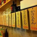 純手打ちうどん 町田タロー庵 - うどんメニューは豊富です!