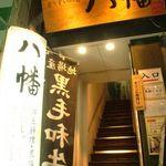 郷土料理・黒豚しゃぶ鍋・ぞうすい 八幡 - 中央郵便局向かいの大きな提灯が目印です