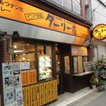 ターリー屋 - ターリー屋江古田店外観