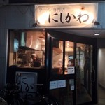 ラーメン専門店 にしかわ - 201402 両替町の歓楽街にある