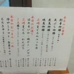 24188496 - 140206神奈川 あおみ メニュー