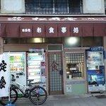 松林堂 - 旧東海道沿いです