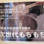 ミスタームシパン - 店内ポスターによると、 『国際食品製造特許出願中 次世代もちもち』。 とにかくミスタームシパンはすごいらしいのです。