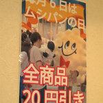 ミスタームシパン -  毎月6日はムシパンの日で、各商品20円引きだそうです。