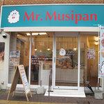 ミスタームシパン - 2009年8月6日にオープンした、フランチャイズ系の蒸しパン専門店 『ミスタームシパン 大橋店』。 福岡市南区大橋にあります。
