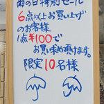 ミスタームシパン - 雨の日は6点以上お買い上げの場合のみ1個100円になるそうです。 限定10名はちょいハードル高いですね(笑)。