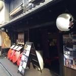 岩焼 先斗町 ことし -