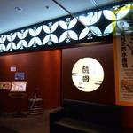 中国料理随園 - 新山口駅目の前