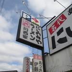 にしのみやラーメン川西家 - お店入口