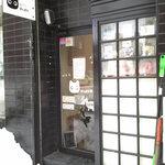 ぽんぽろ - 店舗入り口