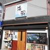 海蔵 大和八木駅前店