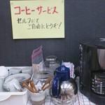麺工房秋田 - コーヒーサービス始めました。