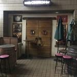 スペイン料理 ティオ・ダンジョウ - 1階のバルの入り口です。