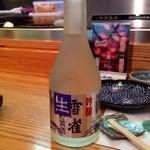 かばわーるど - 吟醸雪雀・生貯蔵酒