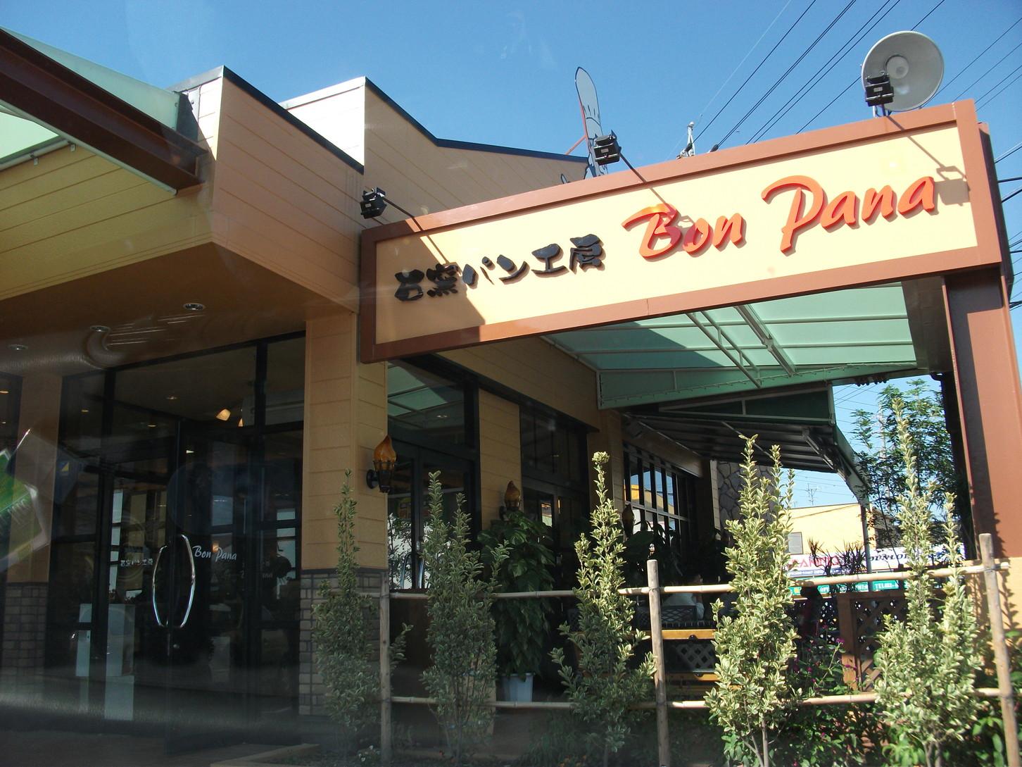 ボンパナ 清洲店