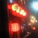 24210247 - 春吉の通りにあります。六本松から移転してきたとか