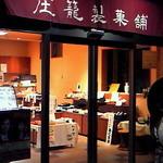 庄籠製菓舗 - 球磨郡湯前町
