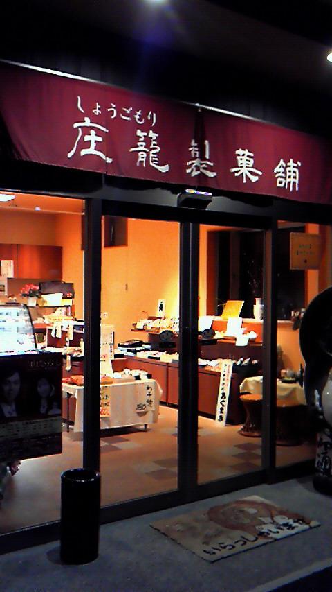 庄籠製菓舗