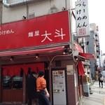 麺屋大斗 - 店は極小。カウンターのみ