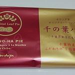 オランダ家新港第2工場売店 - 千の葉パイoutlet 75円 (^^b
