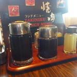 いきな黒塀 - テーブルある調味料の1部