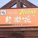 行楽花 - 食べところダイニング   行楽花(こうらっか)