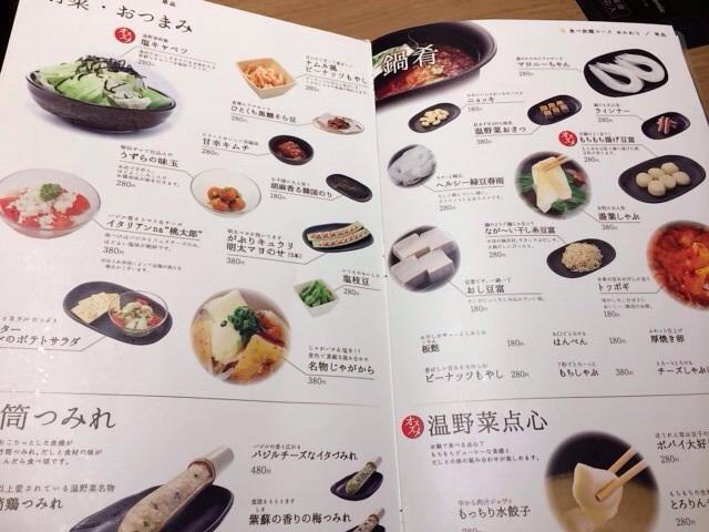 温野菜 岡山高柳店