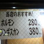 焼肉 大衆 本店 -