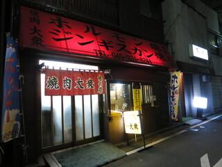 焼肉 大衆 本店