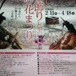 24229653 - 甲州市塩山桃源郷祭りが始まりました