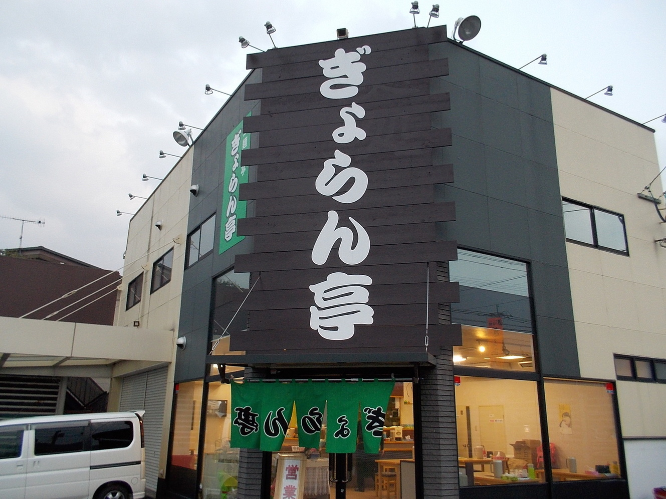 ぎょらん亭 苅田店