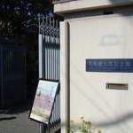 司馬遼太郎記念館 カフェコーナー -