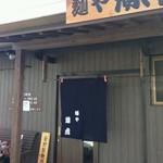 燦虎 - 入口