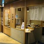 天ぷら 天喜代 - 皆様のご来店をお待ちしております!