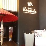 銀座蔵人 ヒルトンプラザ ウエスト店 - 本日ほランチはヒルトンプラザの蔵人さんで