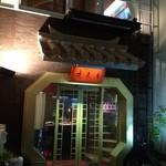 夜来香 - 2014..2.8 移転してからの新しい店舗の方です。
