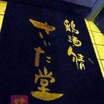焼き鳥・水炊き たから - 入口の下には店名のシートが。