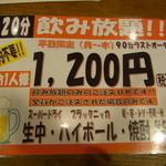 鳥三郎 - 飲み放題は1200円なり
