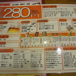 鳥三郎 - 飲み物全品280円