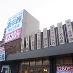 鳥三郎 - 三吉町のTUTAYAすぐ近く