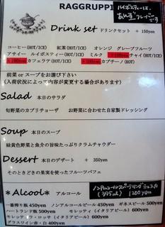 ベーカリーキッチン ラッグルッピ - ドリンクは別料金になっています
