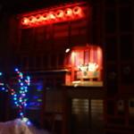 あるぽか わん - 赤い建物に赤い提灯